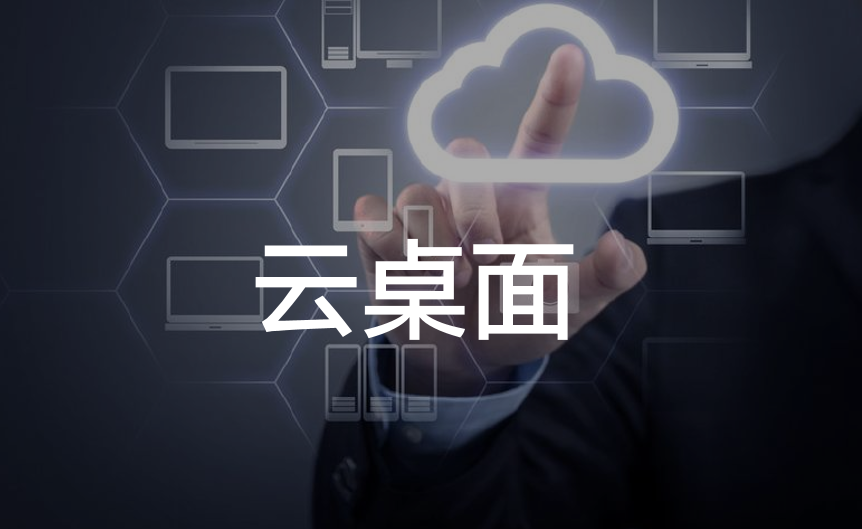 云桌面--便捷、安全的云上虚拟桌面