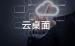 云桌面--便捷、安全的云上<em>虚拟</em>桌面