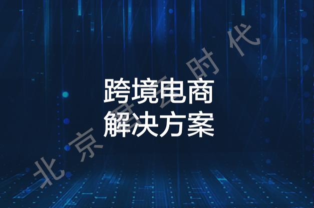 【君云 专注运维】跨境电商解决方案