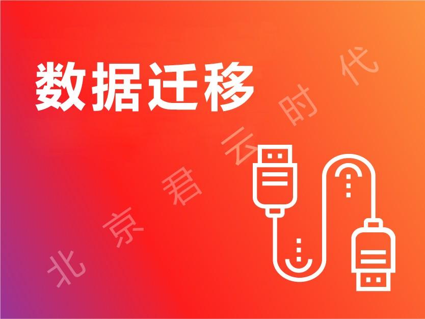 【君云 专注云服务】(云)数据迁移(含系统安装 环境配置 数据迁移)硬盘扩容