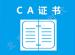 网站CA<em>证书</em> HTTPS配置 网站配置 部署<em>证书</em> <em>网页</em>防篡改 网站加密