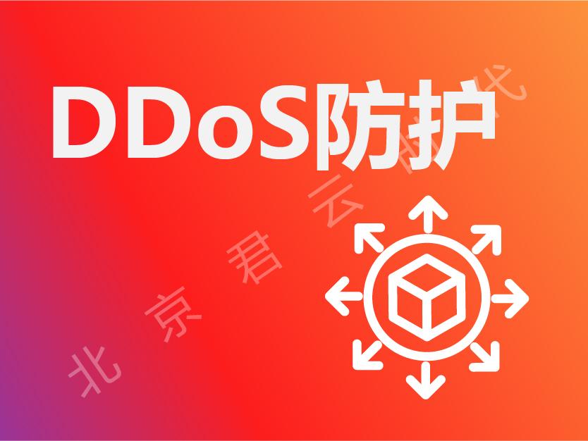 【君云 专注运维】抗DDoS攻击 CC防御 CC防护服务 CC攻击防御 DDOS防护 国内外节点大流量攻击 快速部署加速