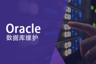 【君云 专注运维】Oracle RAC部署实施 DataGuard高可用 数据库维护 SQL性能优化