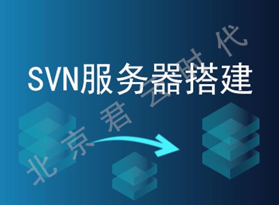 【君云 专注运维】搭建SVN服务器