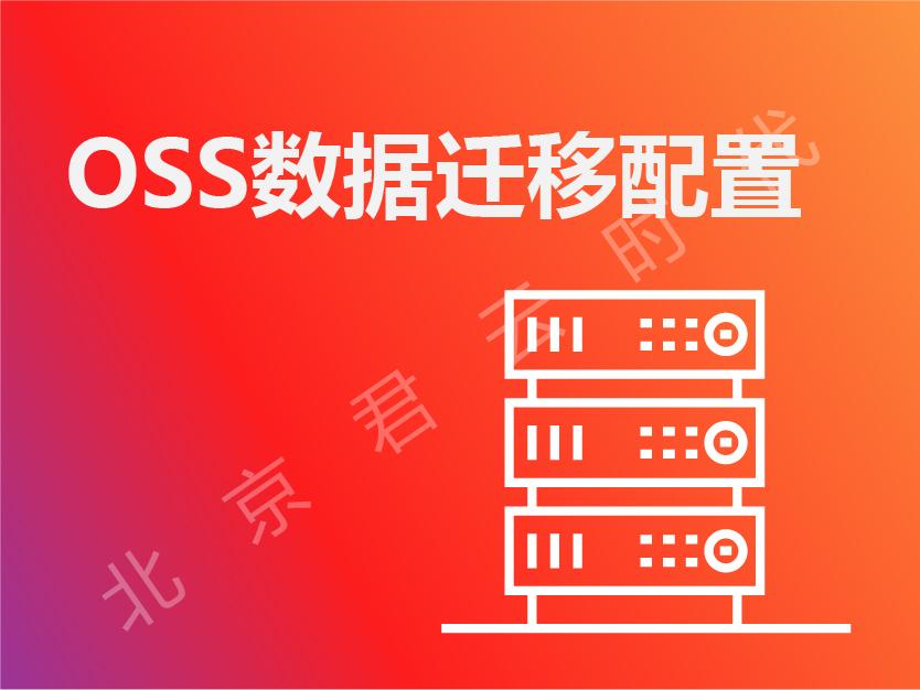 【君云 专注运维】数据迁移 OSS迁移 音视频 海量数据迁移 数据库迁移