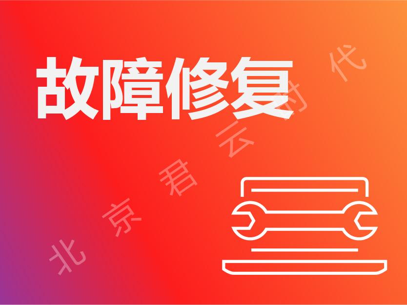 【君云 专注运维】网站问题排查|数据库故障修复