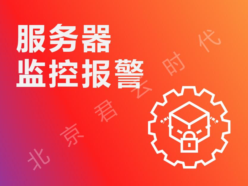 【君云 专注运维】网站服务器监控 邮件短信报警系统