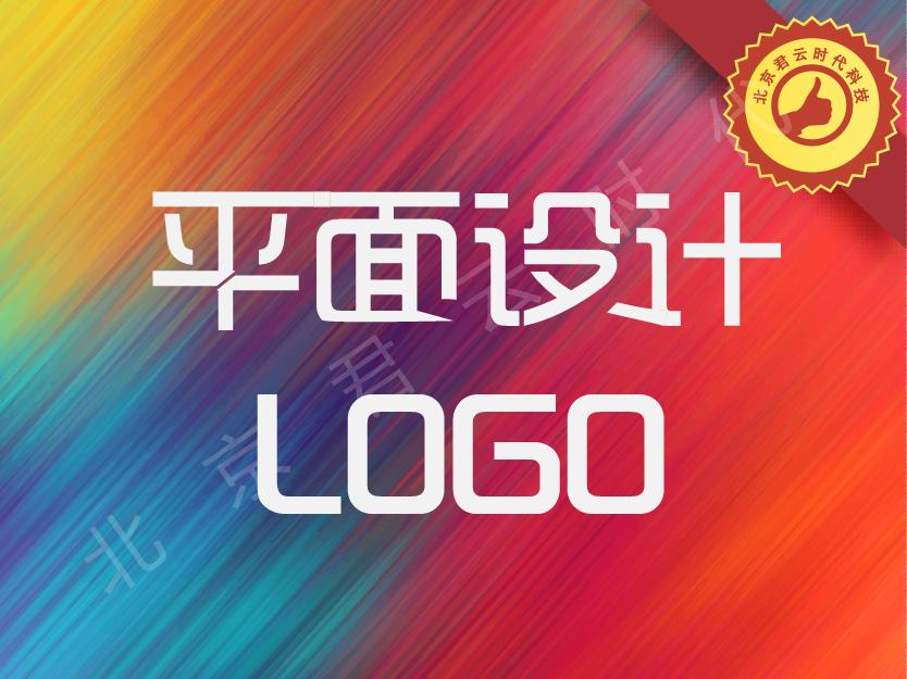 【君云 专注运维】高端LOGO设计 商标设计