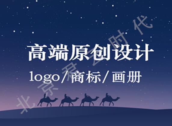 【君云 专注云服务】【设计服务】LOGO设计 商标设计 标志设计 包装设计 网页画册海报设计等