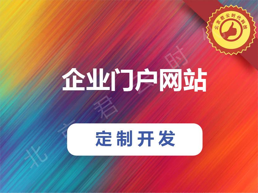 【君云 专注运维】企业门户网站 | 定制开发