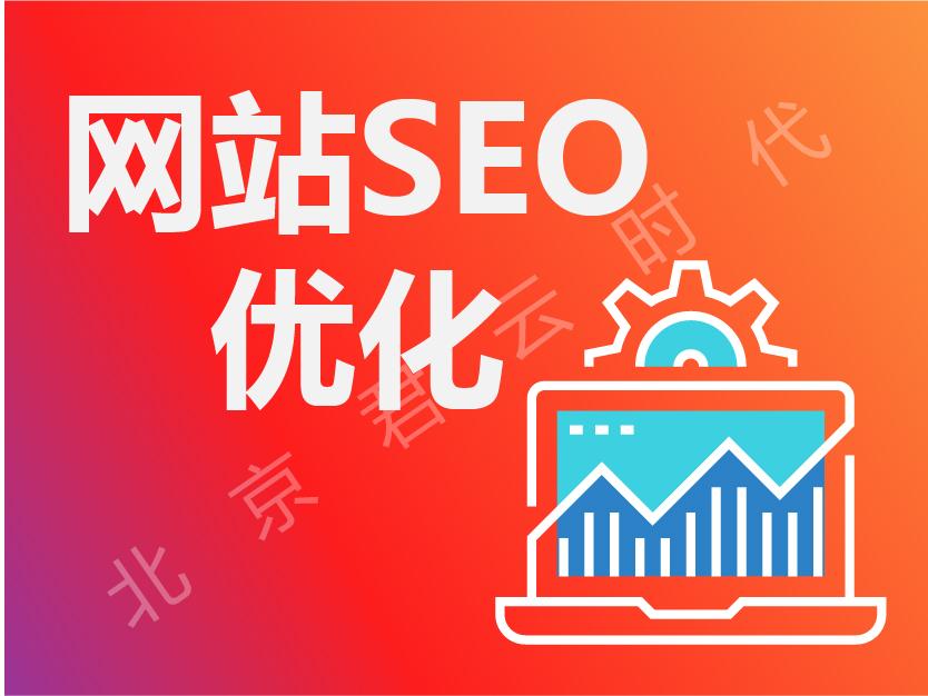 网站搜索引擎优化 网站SEO 百度排名优化 360搜索排名 万词推广 提升排名【君云 专注企业云服务】