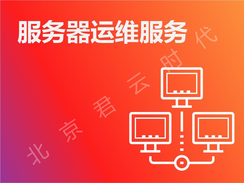 【君云 专注运维】金融、电商、交易平台服务器运维服务