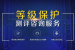<em>北京</em>等保合规咨询 等保测评服务【君云 专注<em>企业</em>云服务】