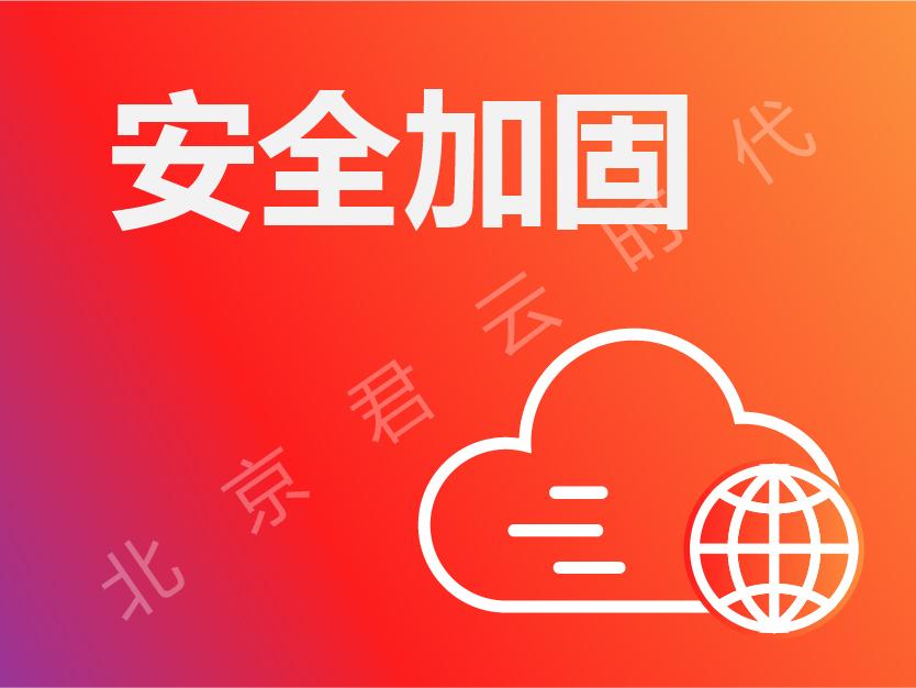 标准化基础运行环境配置 安全加固 安全评测【君云 专注企业云服务】