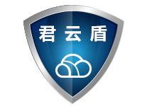 【君云 专注运维】DDOS安全运维服务 DDOS包年防御 抗DDOS攻击 DDOS防御DDOS防护CC攻击 CC防护 CC防御