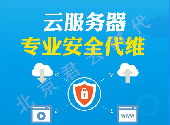 云服务器安全代维 运维服务包年 服务器维护 数据库维护 数据库运维代维【专注企业云服务】