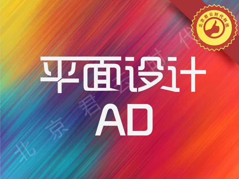 【君云 专业运维】企业宣传册设计--平面设计