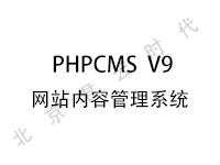 PHPCMS v9(网站内容管理系统)