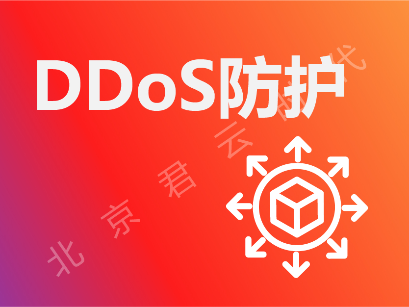 DDoS攻击紧急防护 CC攻击防御 国内外节点大流量攻击 快速部署加速 DDOS防护 DDOS防御 CC防护 CC防御