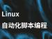 Linux自动化<em>脚本</em>编程