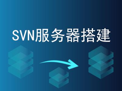 SVN服务器搭建
