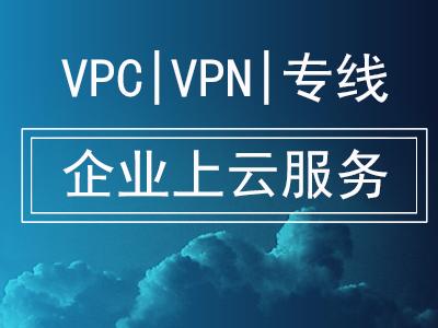 VPC/VPN/专线企业上云服务