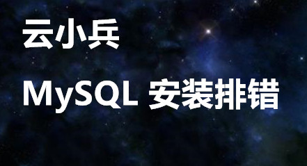 MySQL 服务安装|Bug排错