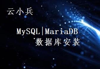 MySQL|MariaDB 数据库安装