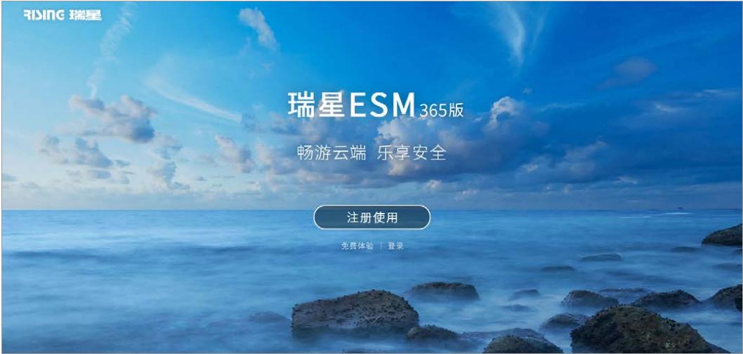 瑞星ESM365