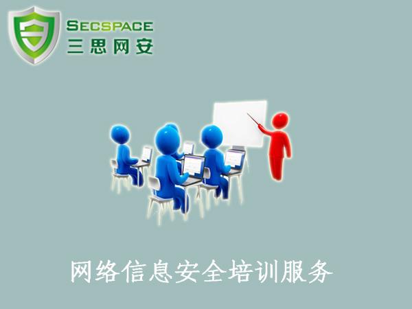 网络信息安全培训服务