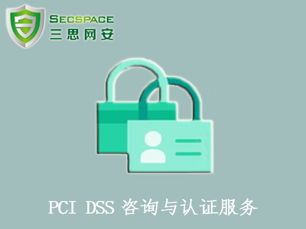 PCI DSS咨询和认证服务