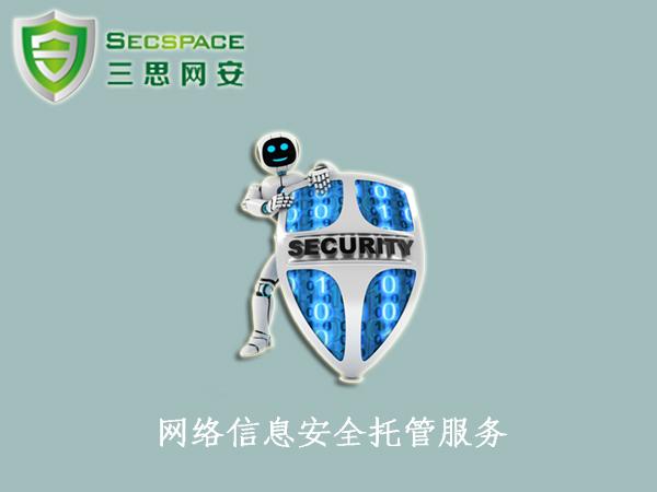 网络与信息安全外包