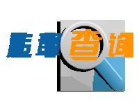 广东直连车辆交通违章查询