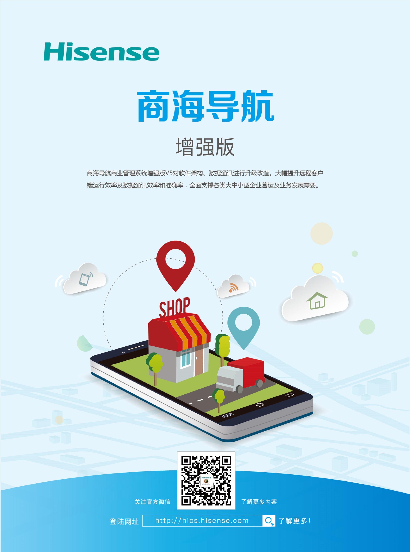 海信商业管理系统-基础零售-普及版