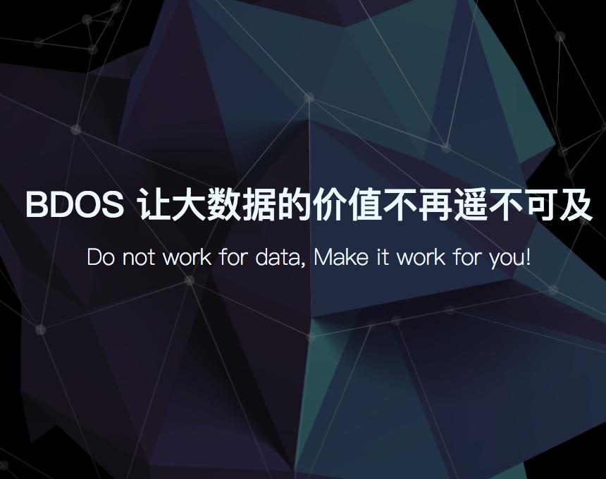 BDOS大数据操作系统社区版基础镜像