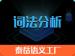 泰岳语义工厂_词法分析_分词|中文分词、命名实体|实体识别、<em>地址</em>识别、时间抽取、机构识别、姓名识别、词性标注