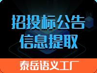 泰岳语义工厂_招投标公告信息提取