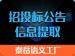 泰岳语义工厂_招投标公告信息<em>提取</em>