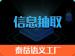 泰岳语义工厂_信息抽取_数值抽取、<em>时间</em>抽取