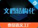 泰岳语义工厂_文档结构化_PDF<em>表格</em>提取/解析/抽取/分析