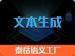 泰岳语义工厂_文本生成_<em>自动</em>聊天、寒暄聊天、机器聊天