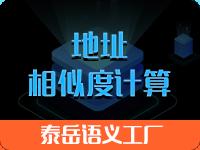 泰岳语义工厂_地址相似度计算_地址匹配、地址服务、相似度