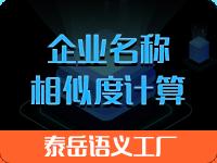 泰岳语义工厂_企业名称相似度计算_企业名、相似度