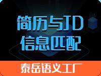 泰岳语义工厂_简历与JD信息匹配_简历与职位信息匹配、职位|岗位匹配度