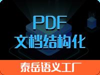 泰岳语义工厂_PDF文档结构化_PDF提取、PDF解析
