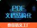 泰岳语义工厂_PDF文档结构化_PDF提取、PDF<em>解</em><em>析</em>