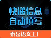 泰岳语义工厂_快递信息自动填写_快递智能填写
