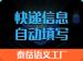 泰岳语义工厂_快递信息自动填写_快递<em>智能</em>填写