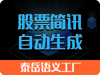 泰岳语义工厂_股票简讯自动生成_股票简讯/新闻自动写作
