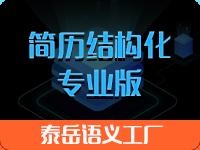 泰岳语义工厂_简历结构化(专业)_简历信息提取|解析|结构化
